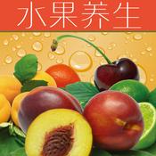 水果养生百科 - 健康饮食健康生活系列
